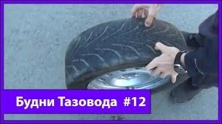 Будни Тазовода #12: Тестируем Резину Toyo Proxes R888 - [Жорик Ревазов Блог]