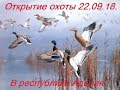 Открытие охоты на утку 22 09 18 в республике Адыгея mp3