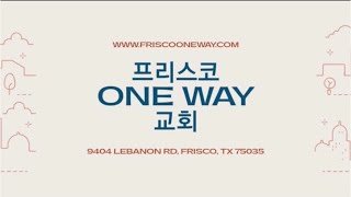 프리스코 One Way 교회 주일예배 09/19/2021