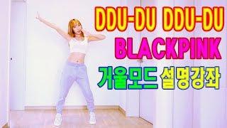 블랙핑크 뚜두뚜두 거울모드 느리게 BLACKPINK DDU-DU DDU-DU tutorial mirrored  Waveya