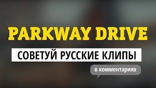 Parkway Drive  советуй русские клипы для Видеосалона!