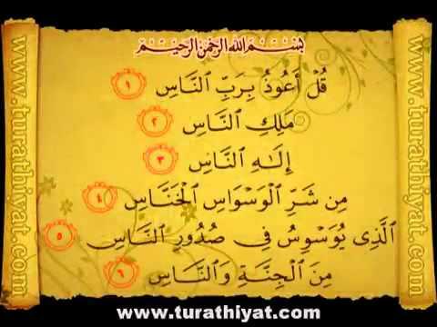 Sura Qul huwa Allahu ahad - Sura Al Falaq - Surat Al Nas