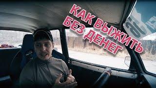 Как выжить в России без образования