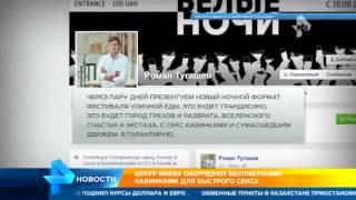 Свежие мировые новости  В Киеве установят кабинки для уличного секса