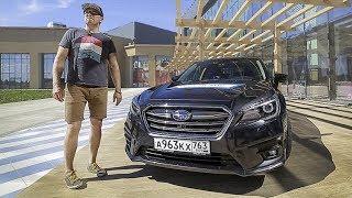 Subaru Legacy 2018 Тест-Драйв Игорь Бурцев / Новый Субару Легаси Полный Обзор