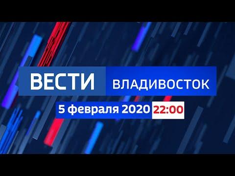 Вести - Приморье в 22:00 (Россия 24 - ГТРК Владивосток, 5.02.2020)