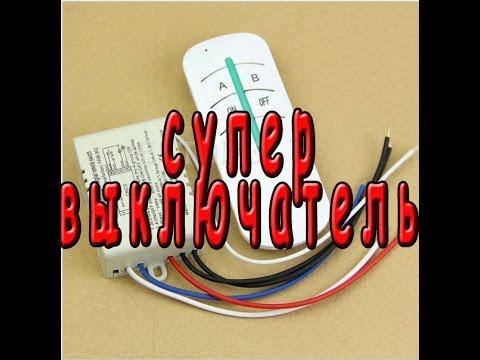 AliExpress.Дистанционный выключатель из китая 2-канала. Обзор. YAM.