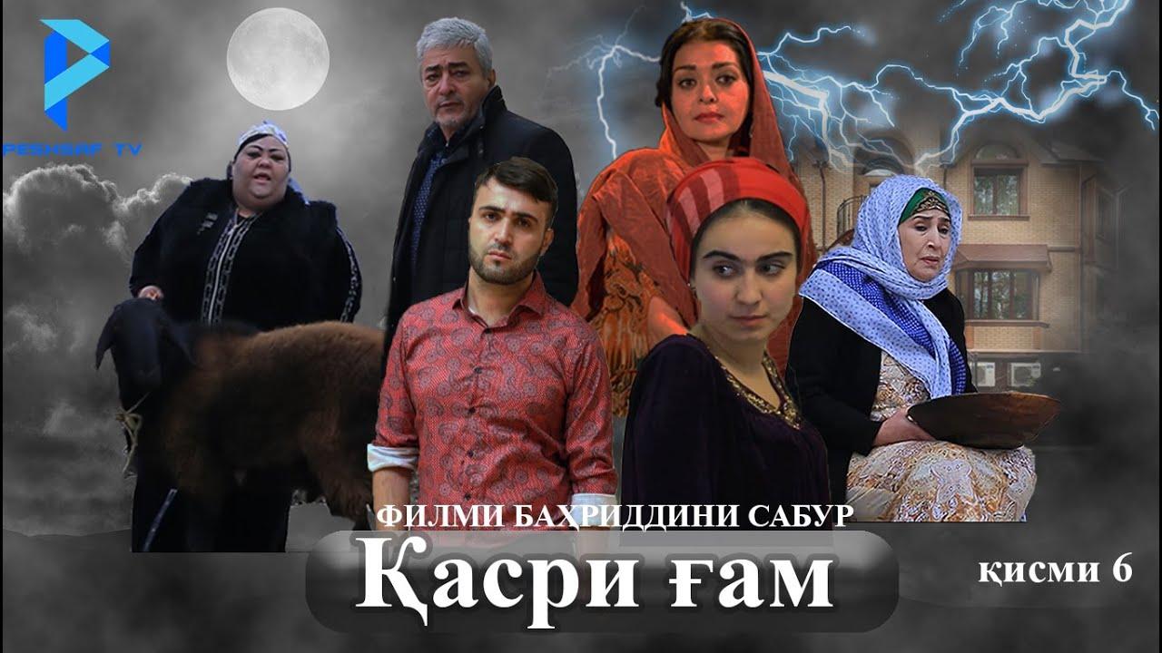 """""""Қасри Ғам"""" қисми 6 - скачать с YouTube бесплатно"""