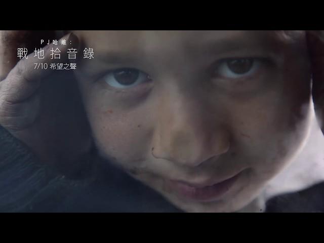 《PJ 哈維:戰地拾音錄》(A Dog Called Money),來自戰地的希望之聲,2020/07/10 起,全台六縣市上映。