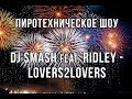 Пиротехническое шоу DJ Smash Feat Ridley Lovers2Lovers mp3