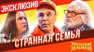 Странная семья - Уральские Пельмени | ЭКСКЛЮЗИВ