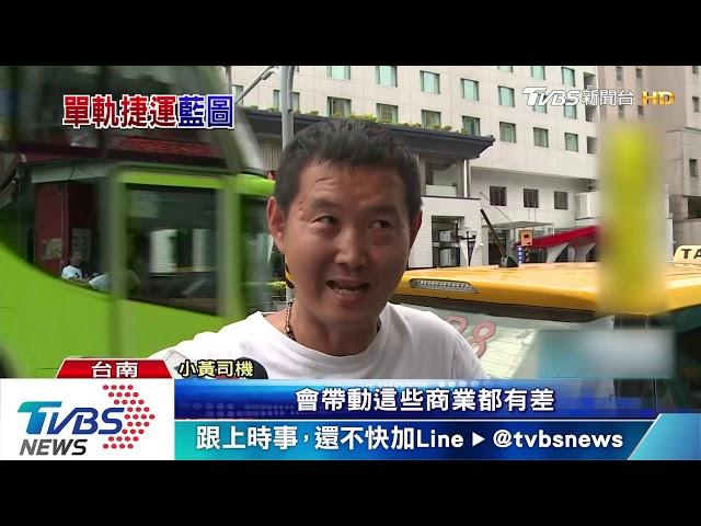未來台南捷運模擬短片上網 引發論戰