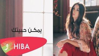 Hiba Tawaji - Yemken habbaytak (Lyric video) / هبه طوجي - يمكن حبيتك