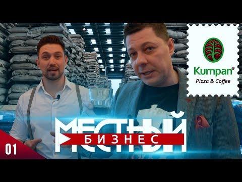 Местный Бизнес - Kumpan (Михаил Кумпан)