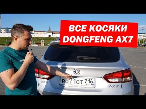 DongFeng AX7 (ДонгФенг) Все косяки за 3 месяца. Отзыв реального владельца.