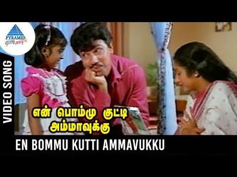 En Bommukutty Ammavukku Songs | En Bommu Kutti Ammavukku Video Song | Sathyaraj | Ilayaraja