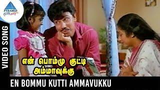 En Bommukutty Ammavukku Songs   En Bommu Kutti Ammavukku Video Song   Sathyaraj   Ilayaraja