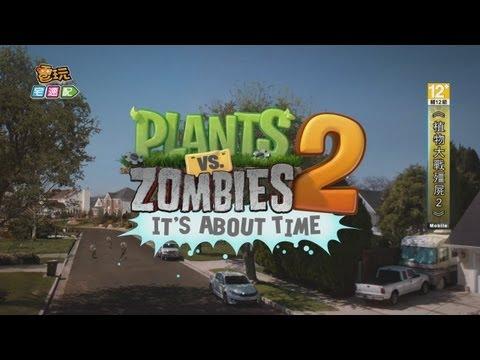《植物大战殭尸2》预告正式公开!