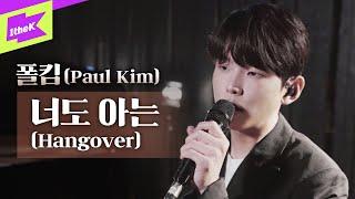 폴킴 신곡 또 1위 장기집권각! 오늘부터 '너도 아는' 이 노래만 들을래요🎧   Paul Kim(폴킴)_Hangover (너도 아는)   스페셜클립   Special Clip