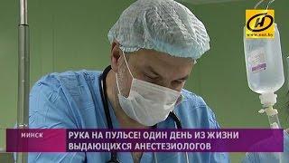 Один день из жизни анестезиолога