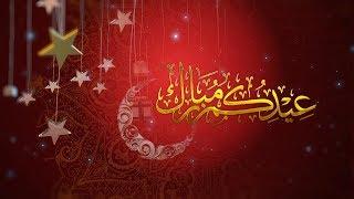 Скачать عيدكم مبارك طيور الجنة