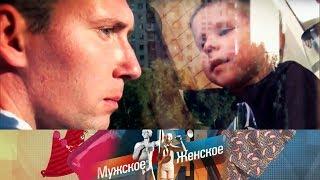 Мужское / Женское - Накраю. Выпуск от08.09.2017