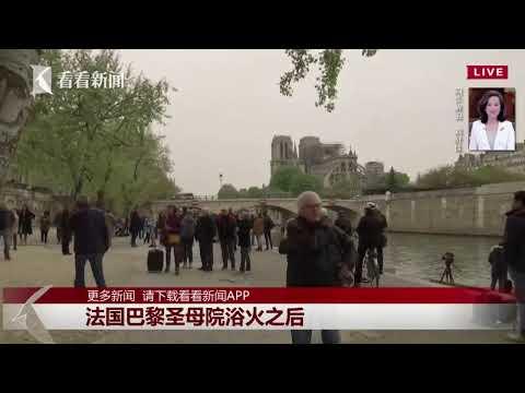 正在直播:巴黎圣母院发生大火 总统马克龙已宣布将全力重建