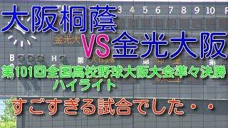 大阪桐蔭VS金光大阪 第101回全国高校野球大阪大会準々決勝ハイライト タイブレークは見ていて辛いですね