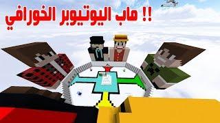 ماين كرافت : ماب اليوتيوبر العرب خطيررر !!