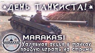 День танкиста! Халявная акция в танках, пробую поиграть на стриме World of Tanks