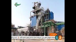 Iran Sodium Sulphate production, Spring 1399, Aradan county توليد سولفات سديم آرادان