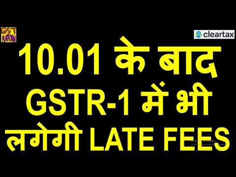 BREAKING NEWS|GSTR1 LATE FEES WILL BE LEVIED AFTER 10.01.2020|FILE YOUR GSTR1 NOW TO AVOID LATE FEE