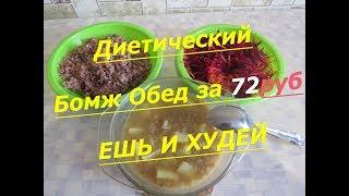 Диетический Бомж Обед за 72 РУБЛЯ - ЕШЬ И ХУДЕЙ