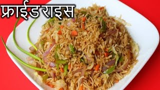 Veg Fried Rice in HINDI | Vegetable Fried Rice | How to make Veg Fried Rice in Hindi