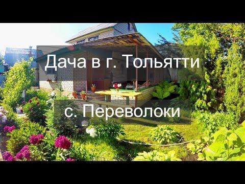 Купить дачу в Переволоках, Тольятти Самарская область, 40 км. от города