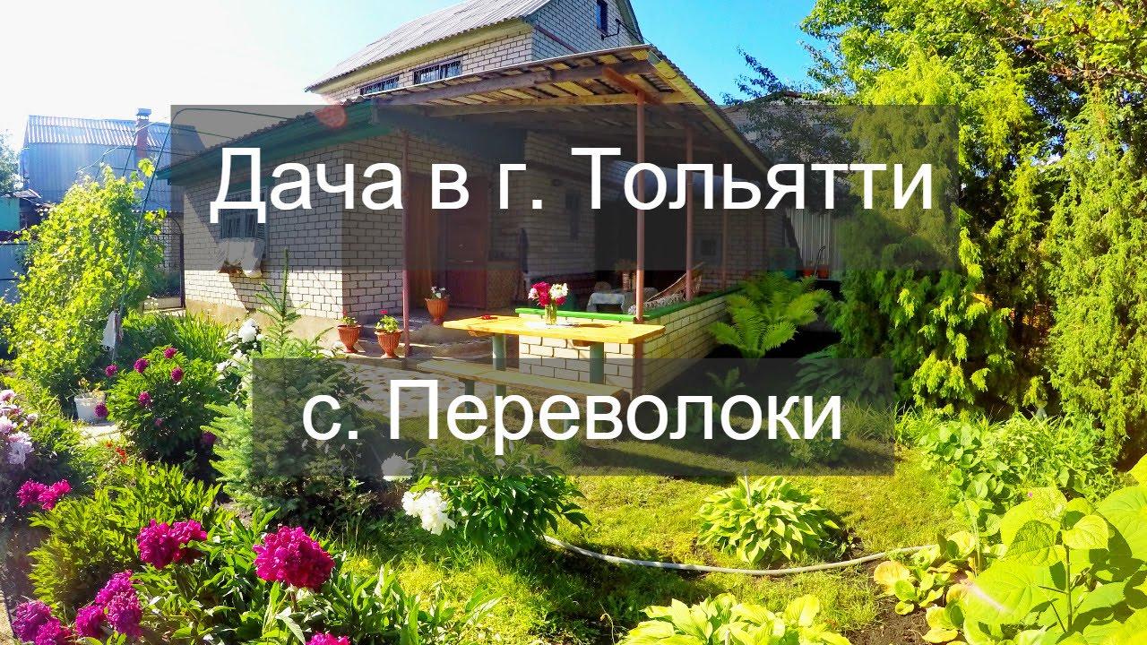 Купить дачу в Переволоках, Тольятти Самарская область, 40 км. от .