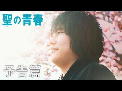 11月19日(土)公開 映画『聖の青春』予告編