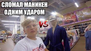 БОРЗЫЙ ШКОЛЬНИК СЛОМАЛ ГОЛОВУ МАНИКЕНУ В ТОРГОВОМ ЦЕНТРЕ !