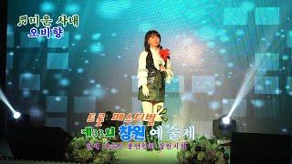 가수 오비향 ♬미운 사내(유지나) ▶트롯 페스티벌 제 …