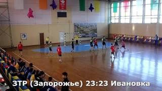 Гандбол. Ивановка - ЗТР (Запорожье) - 34:30 (2 тайм). Детская лига, 2-й тур, 2001 г.р.