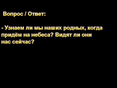 """""""Узнаем ли мы наших родных на небесах?"""" А. Н. Оскаленко. МСЦ ЕХБ."""