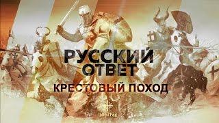Крестовый поход [Русский ответ](В 1099 году крестоносцы захватили Иерусалим. Смотрите передачу