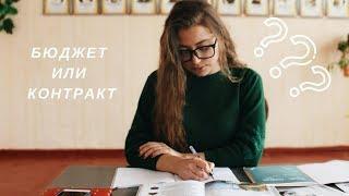 Бюджет или контракт? Учёба заграницей, поступление