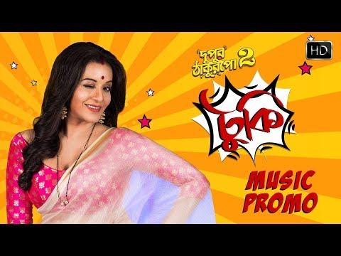 Tuki টুকি   Promo  Dupur Thakurpo  Season 2  Mona Lisa   Hoichoi