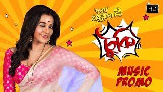 Tuki (টুকি)   Music Promo   Dupur Thakurpo   Season 2   Mona Lisa    Hoichoi
