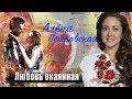 Алена Петровская -  Любовь окаянная