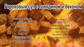 Вкусные супы рецепты с фото.Гороховый суп с говядиной и беконом