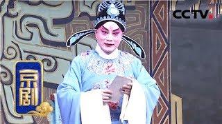 《CCTV空中剧院》 20190524 京剧《西施》 1/2| CCTV戏曲