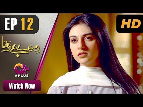 Mere Bewafa - Episode 12 - Aplus Dramas