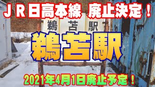 【JR日高本線廃止決定!】鵜苫駅
